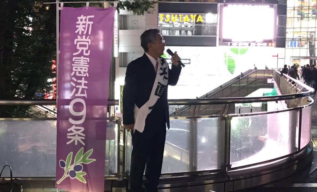 新党憲法9条天木直人街頭演説立川日米地位協定