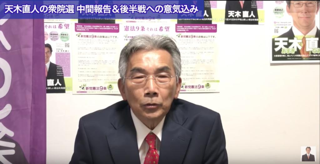 天木直人衆議院選挙中間報告動画
