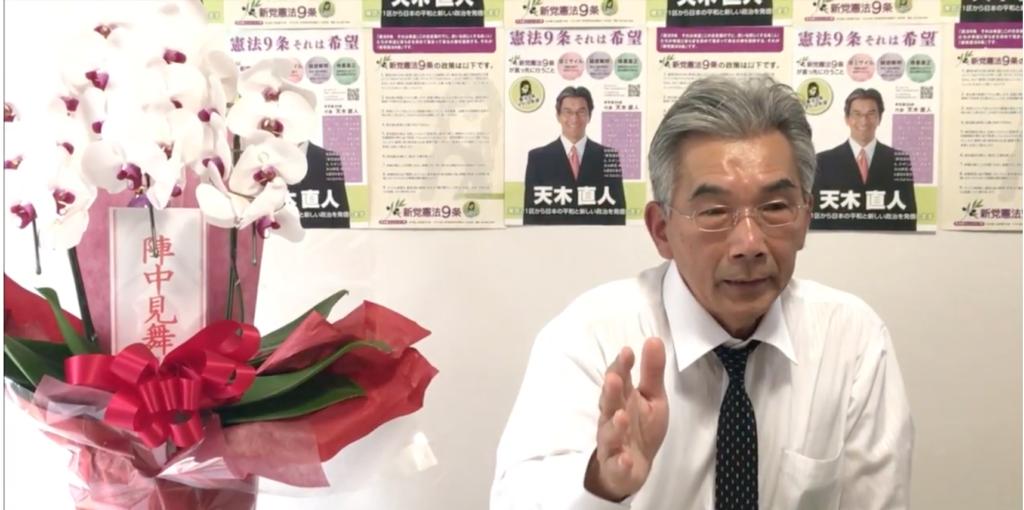 新党憲法9条天木直人事務所開き講話