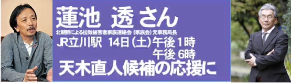 10月14日(土)は蓮池透さんが天木直人の応援演説に立川へ