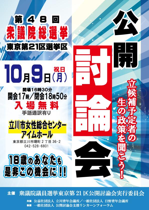 10月9日(月)衆議院総選挙 東京21区 公開討論会
