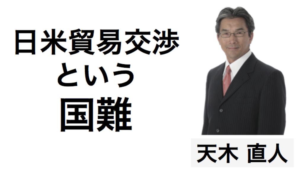 日米交渉という国難には与野党を超えて迎え撃つしかない