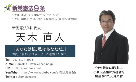 天木直人名刺新党憲法9条外務省外交官